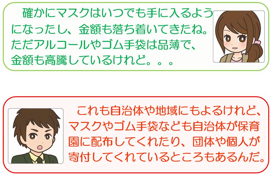 f:id:maru-hoiku:20210905003934p:plain