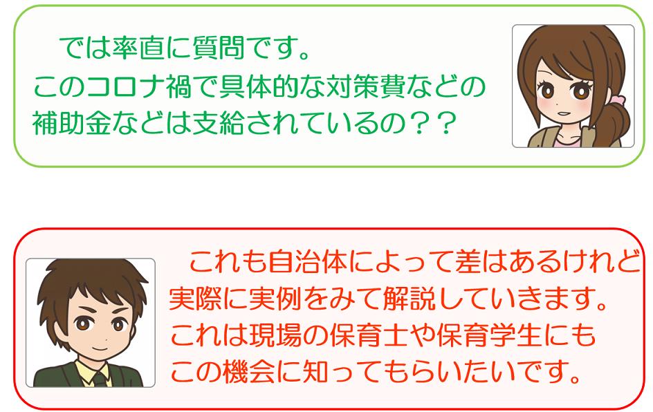 f:id:maru-hoiku:20210905003935p:plain