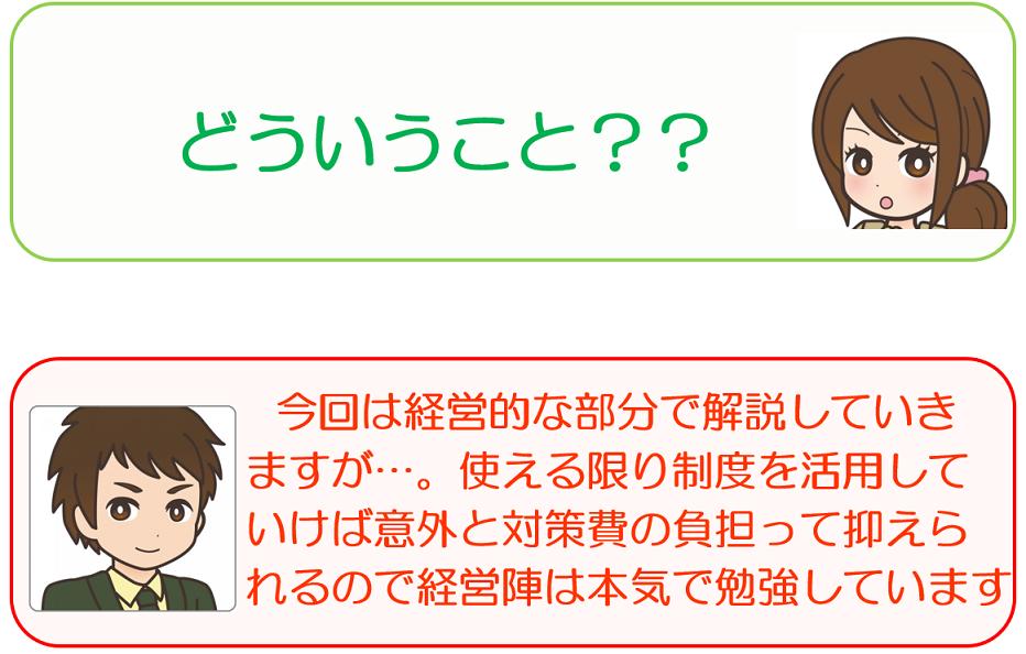 f:id:maru-hoiku:20210905003936p:plain