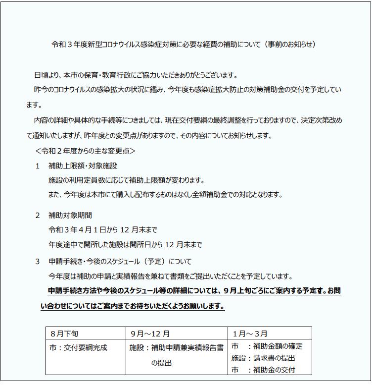 f:id:maru-hoiku:20210905004031p:plain