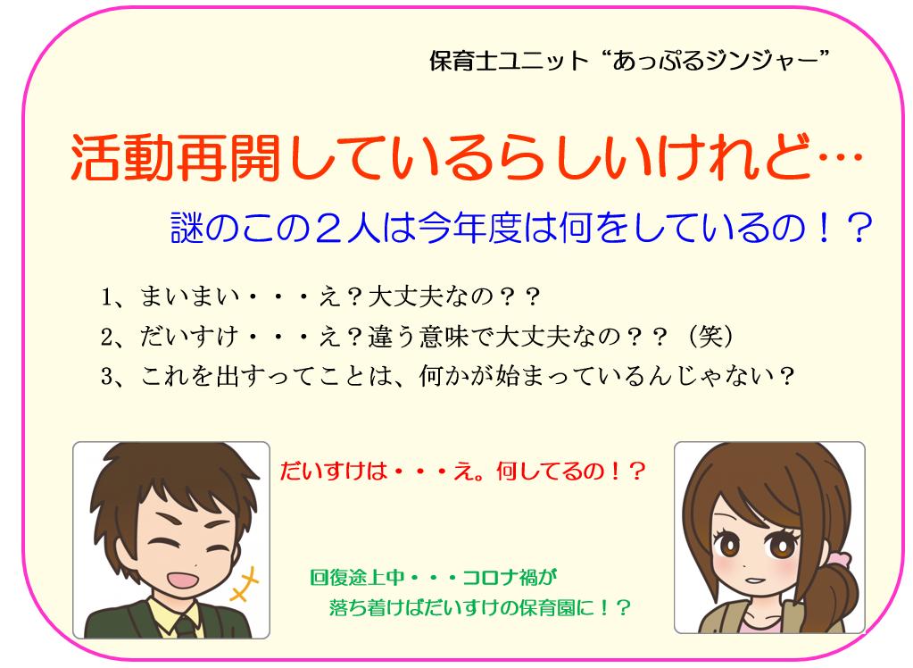 f:id:maru-hoiku:20210912222330p:plain