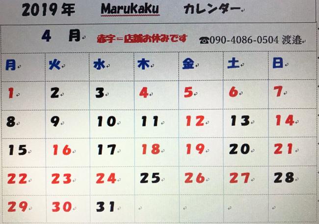 f:id:maru-kaku:20190407211915p:plain