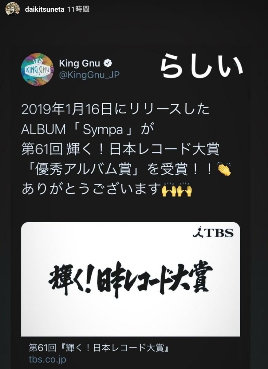 キング ヌー テレビ 出演 予定
