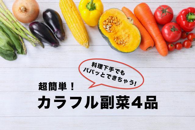 カラフル副菜