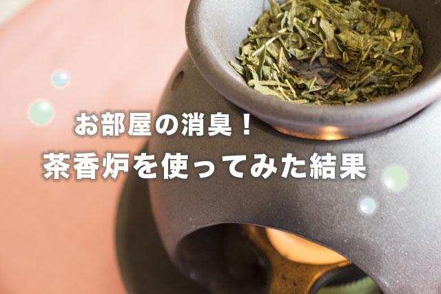 茶香炉top