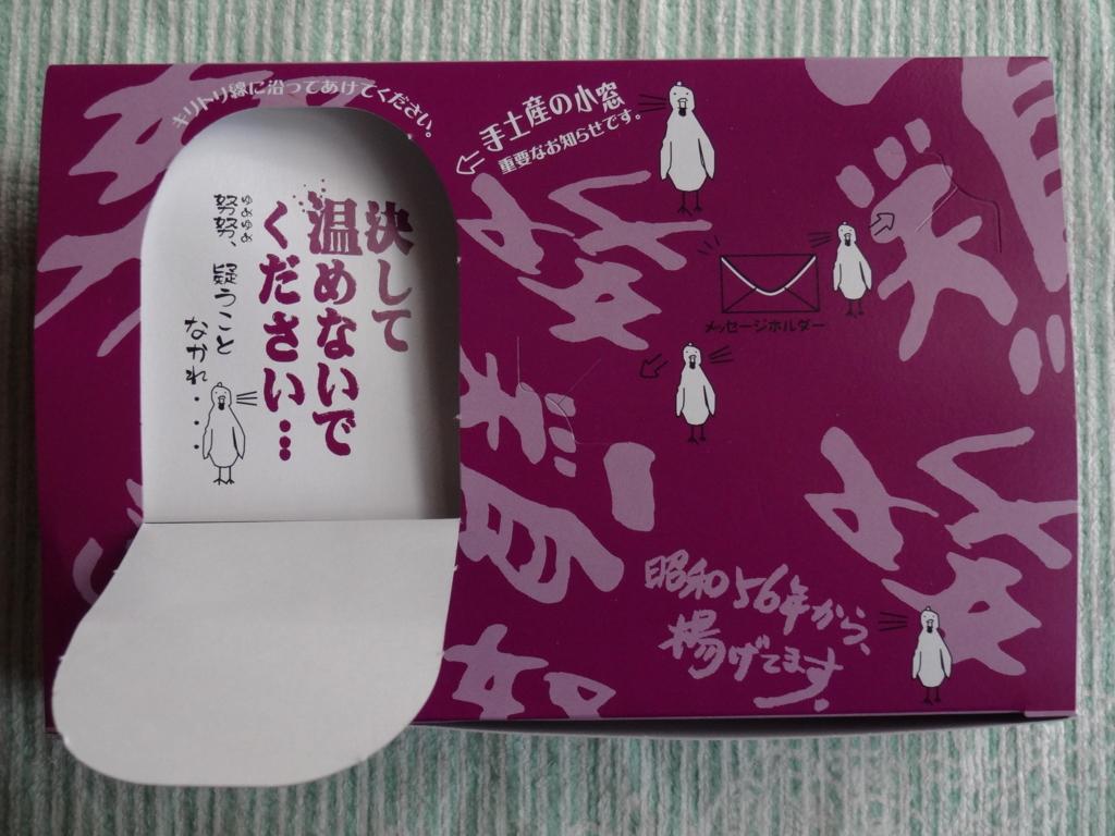 f:id:maru-piyoko:20150823230759j:plain