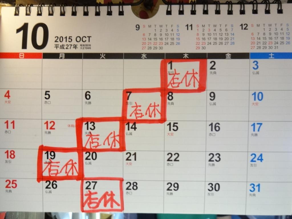 f:id:maru-piyoko:20151010232147j:plain