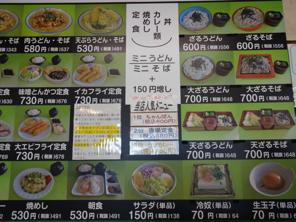 f:id:maru-piyoko:20160321144823j:plain