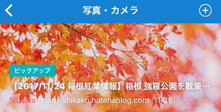 f:id:maru-shikaku:20171202222852j:plain