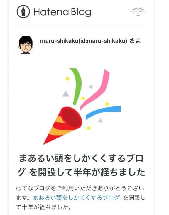 f:id:maru-shikaku:20180502230414j:plain