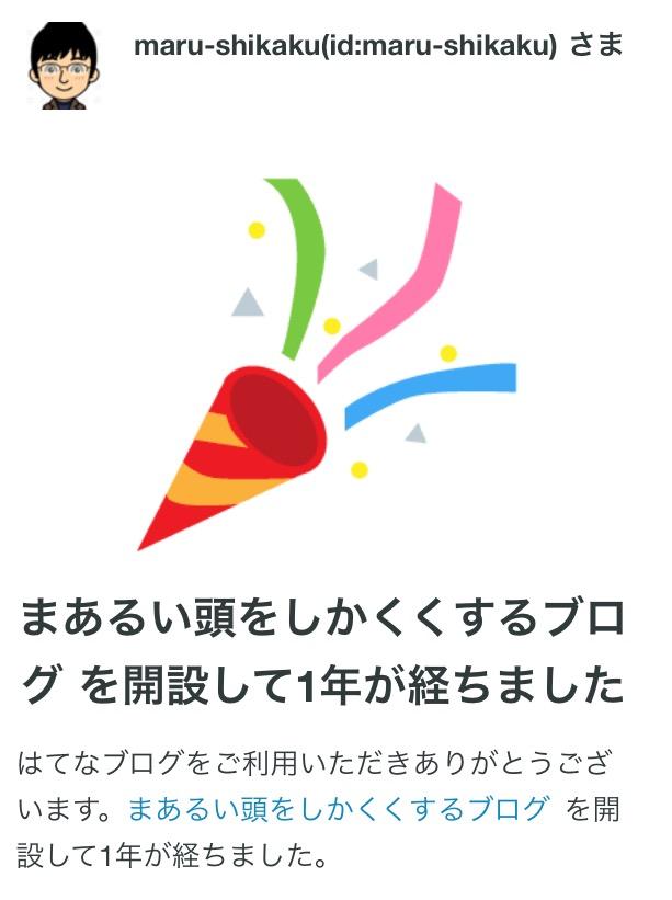 f:id:maru-shikaku:20181104212249j:plain