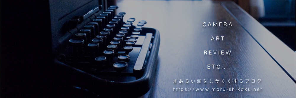 f:id:maru-shikaku:20190323164909j:plain