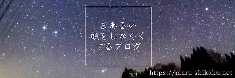 f:id:maru-shikaku:20190323165009j:plain