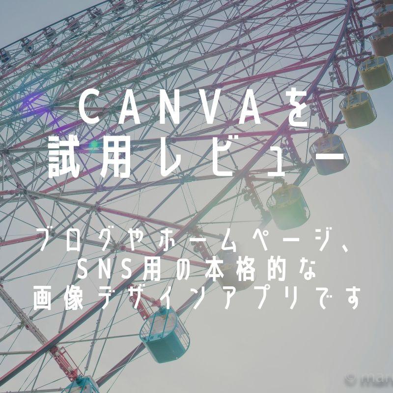 f:id:maru-shikaku:20190822230806j:plain
