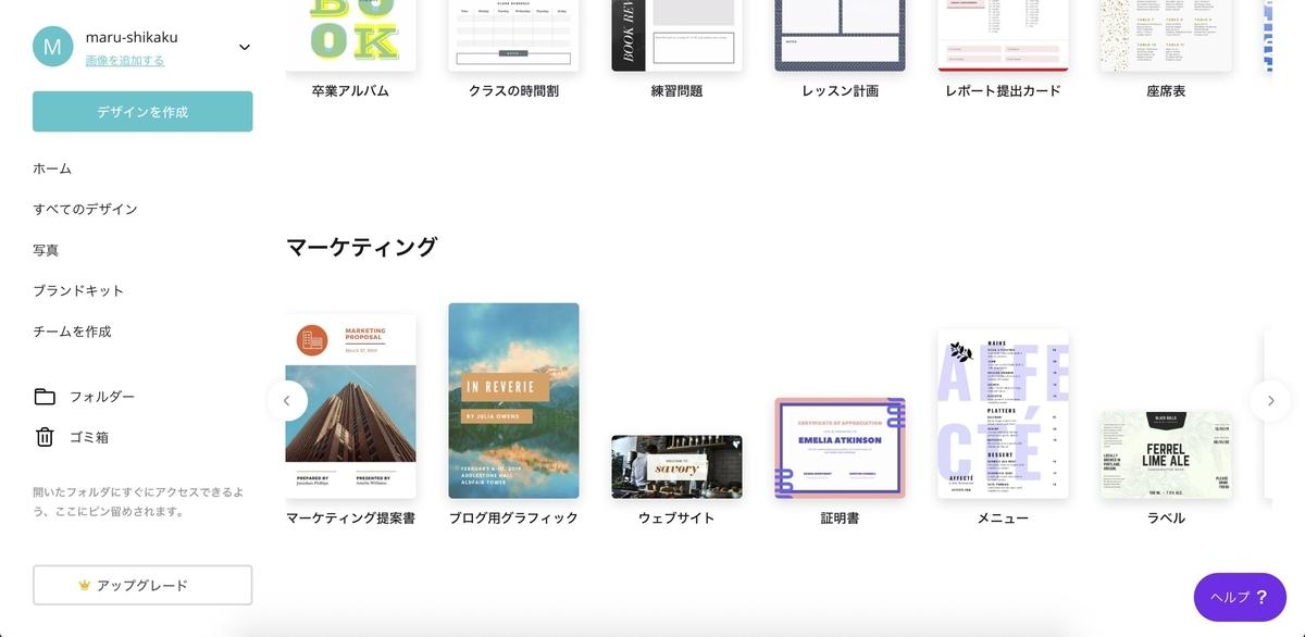 f:id:maru-shikaku:20190823220407j:plain