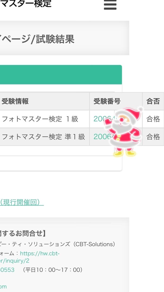 f:id:maru-shikaku:20201227211640j:plain