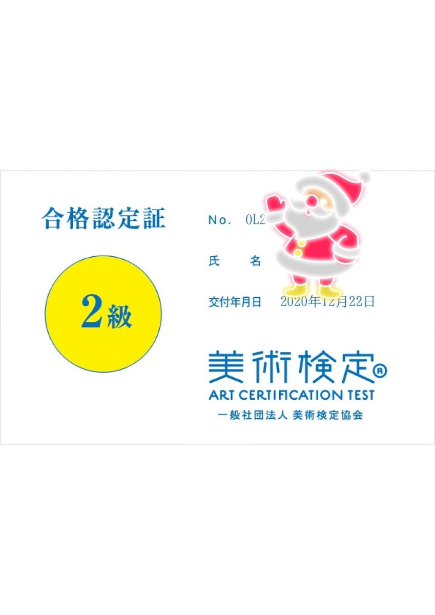 f:id:maru-shikaku:20201227211706j:plain