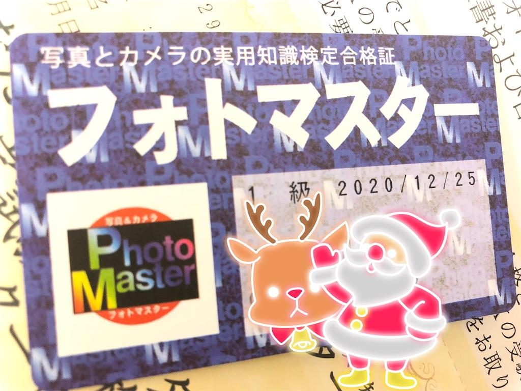 f:id:maru-shikaku:20201228195035j:image