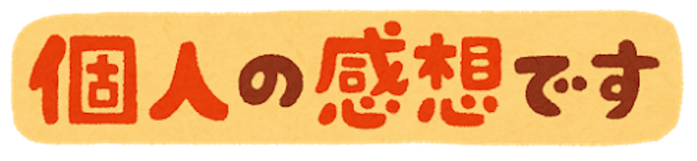 f:id:maru-zaru:20171118221221p:image