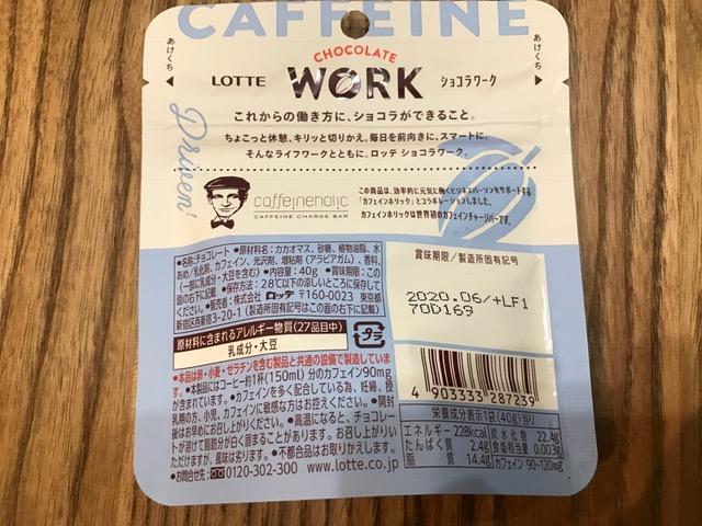 カフェインの量はコーヒー約1杯分!