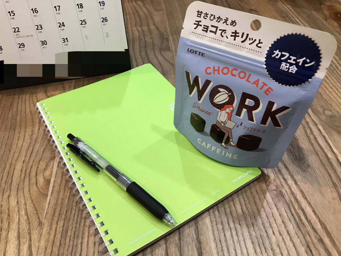 私の仕事のベストパートナー♡ロッテの「ショコラワーク」で仕事効率アップ!