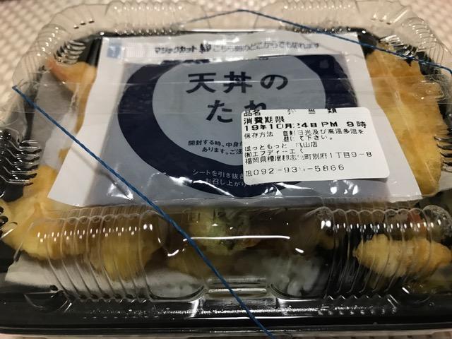 天丼のたれは東日本、西日本で味付けを少し変えています。