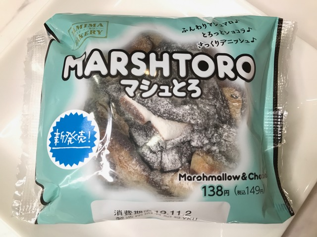 マシュマロ&ショコラをデニッシュの上に♡