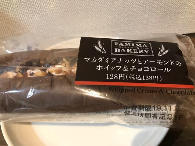 マカダミアナッツ入りのパンに期待せずにはいられません!
