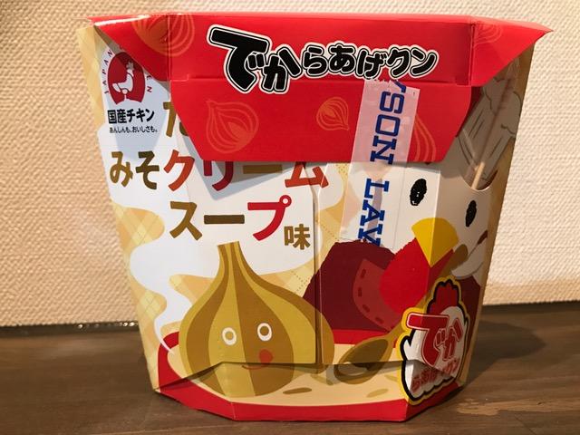 人気スープとコラボ!!