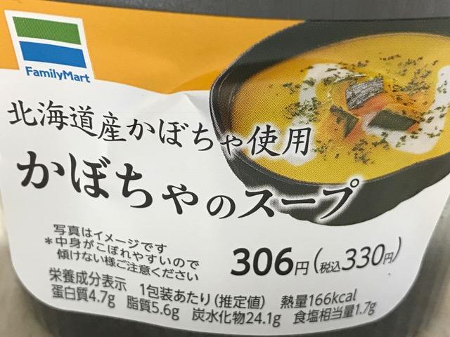 まるで高級店でスープを食べてるようですっごくおいしいですよ~!