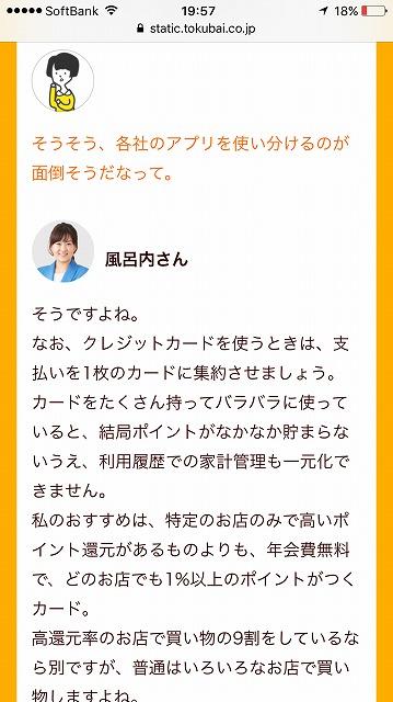 くわしく解説!