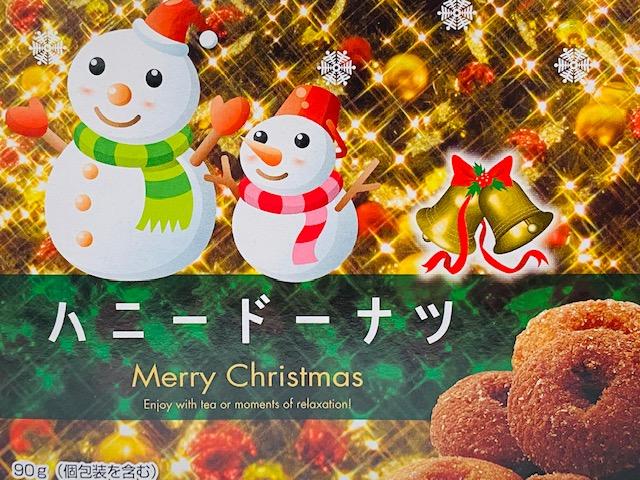 プチパーティーに最適♡クリスマス仕様のかわいいBOXとお菓子付きでたったの100円!?