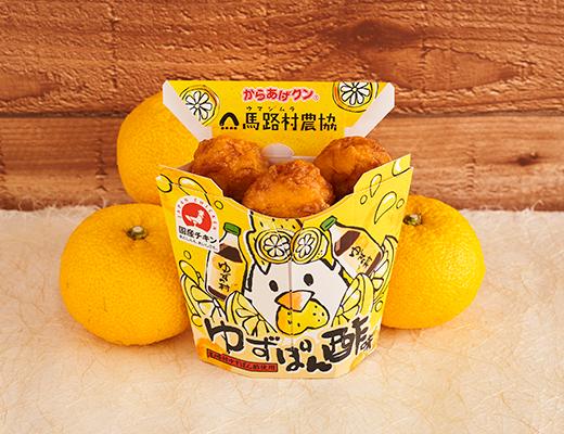 12/3(火)発売のからあげクンは、サッパリした酸味の「ゆずぽん酢味」!?