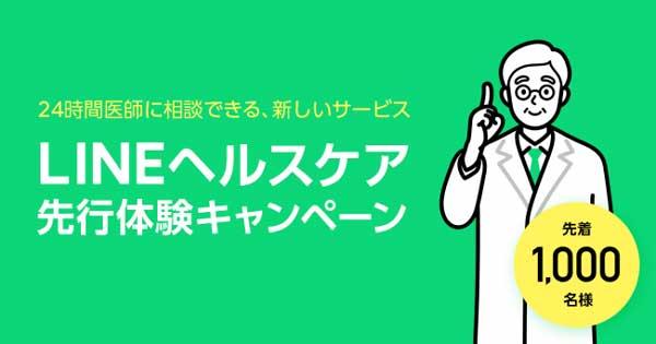 先行体験キャンペーン♪