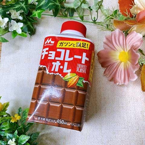 思わず「あま~!!」となっちゃうガツンと満足のチョコレートオレ!
