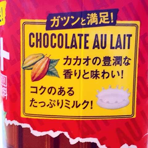 ココアとまた違う濃厚なカカオとミルクで甘みがガツンとくる飲み物!