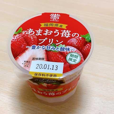 あまおう苺のプリンは豊かな甘みと酸味のプリンです♪