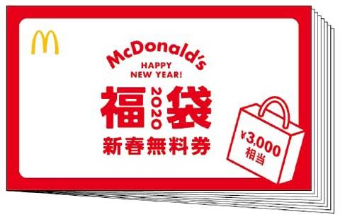 マクドナルドの商品無料券♪
