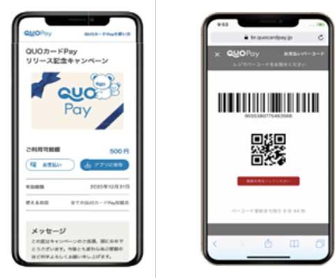 QUOカードPayは個人情報登録、アプリ不要のかんたんなキャッシュレスサービスです。
