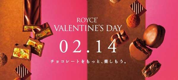 """""""幻のカカオ""""を使ったロイズチョコレートが1月8日からオンライン販売も始まってますよ~!!"""