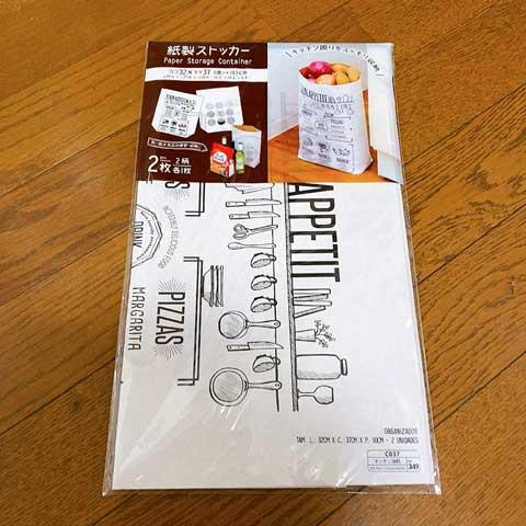 2枚入で100円♪