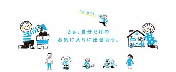 """生後3か月から8歳まで♪おもちゃのサブスク""""キッズ・ラボラトリー""""スタート!!"""