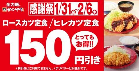 揚げたてのとんかつが150円引きで食べられる1週間が始まりますよ~。