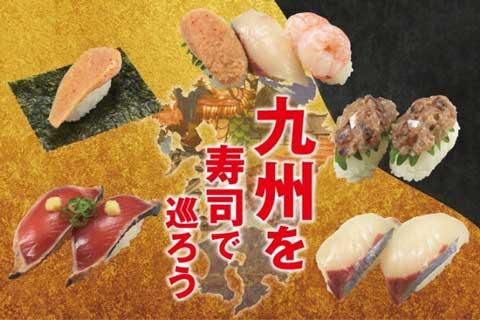 かっぱ寿司にて2/5より九州を寿司で巡ろうフェアが開催!