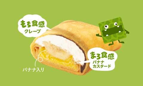 2/4(火)発売のチョコバナナのもちもちクレープ