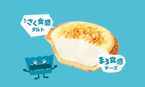 2/11(火)に焼きチーズタルトが登場!