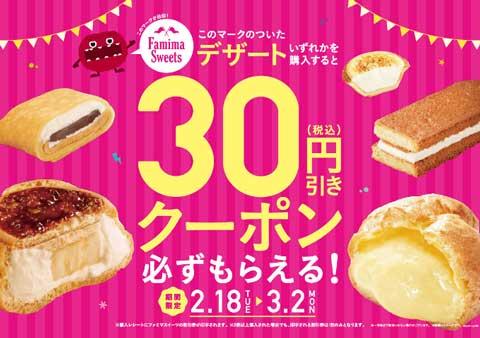 30円(税込)クーポン付♪