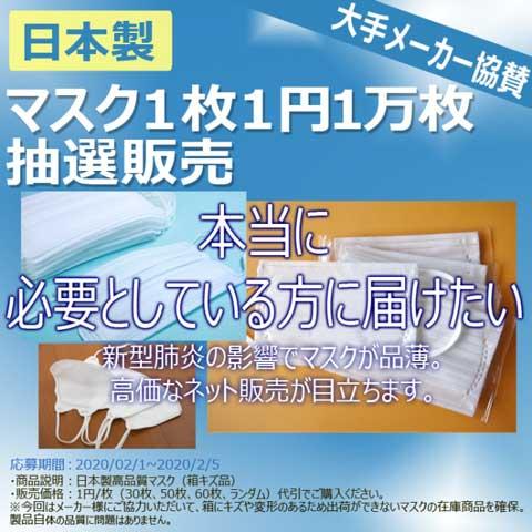 本当にマスクがいま必要な方のために・・2/4(火)からマスク10,000枚を1円販売!?
