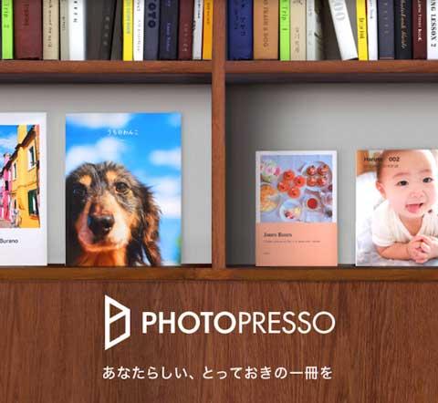 楽しい思い出が家にも飾れる写真集にできちゃうフォトプレッソ!
