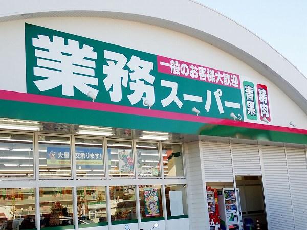 1食86円で激辛体験!